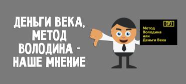 metod_volodina_dengi_veka