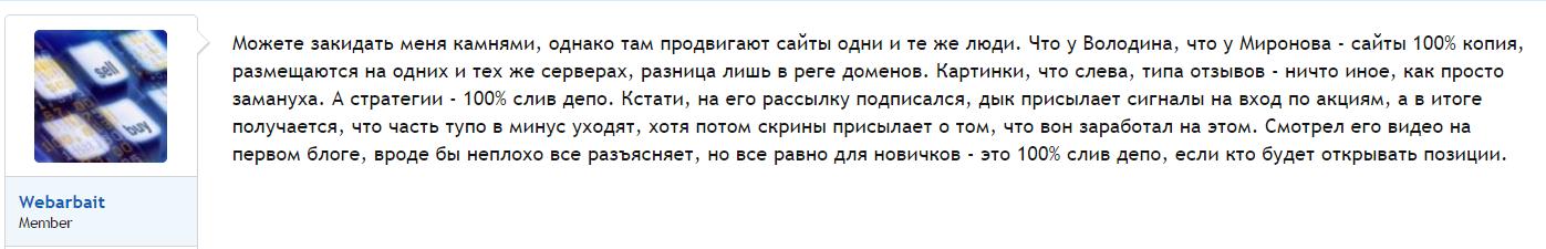 volodin_otzyv