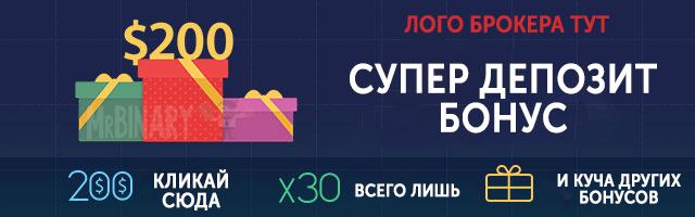 binarnye_opciony_deposit_bonus
