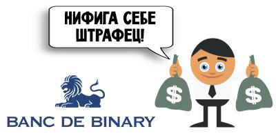 bnb_shtraf_binarnye_opcyony