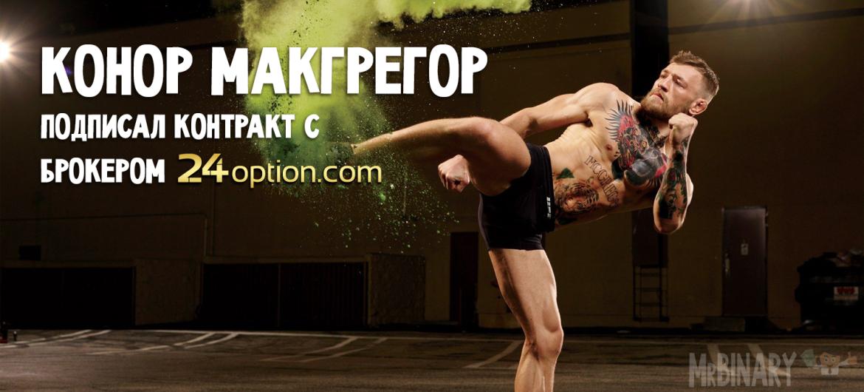 konor_makgregor_24option_ufc