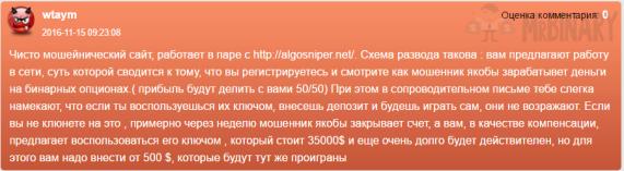 moshenniki_otzyv_binsecret