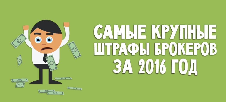 shtrafy_brokerov_2016