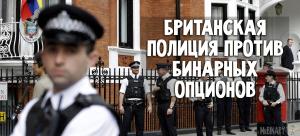 britanskaja_policija_protiv_binarnyh_opcionov
