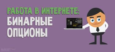 rabota-v-internete-binarnye-opciony
