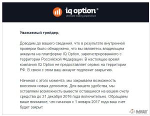 registracija_zakryta_rossija_iq_option
