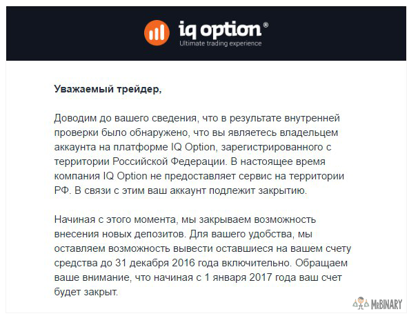 registracija_zakryta_rossija_iq_option