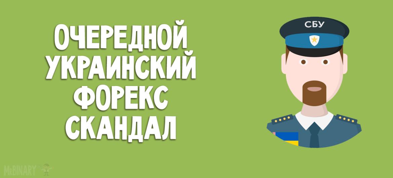 sbu_ukrainskij_skandal