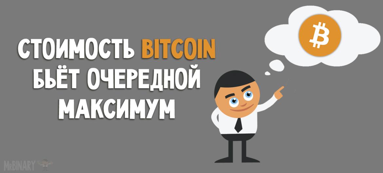 bitcoin_maksimum