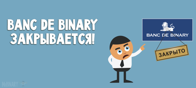 banc_de_binary_zakryvaetsja