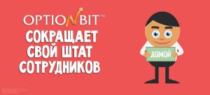 optionbit_uvolnjaet