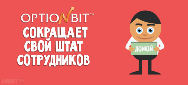 optionbit_uvolnjaet