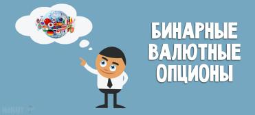 binarnye_valutnye_opciony