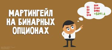 martingejl_binarnye_opciony