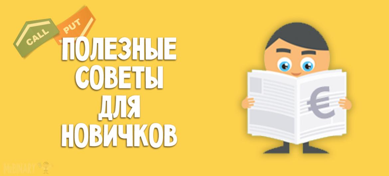 poleznie_sovety_binarnye_opciony