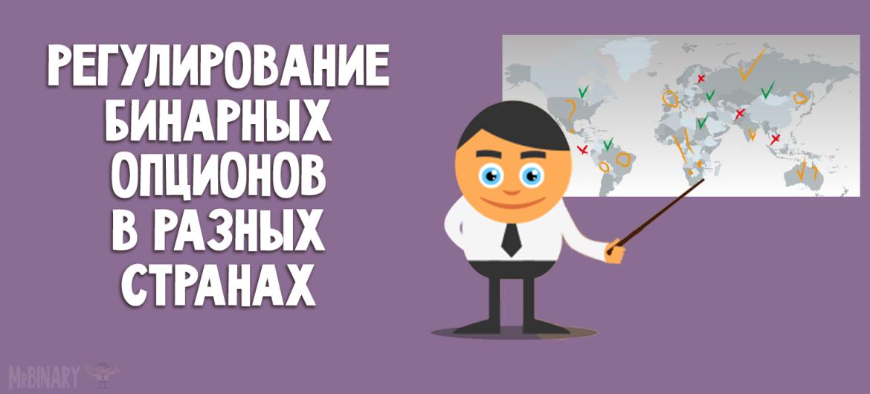 regulirovanie_binarnye_opciony