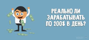 200_dollarov_binarnye_opciony