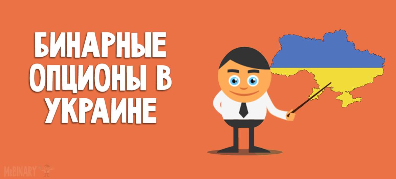 binarnye-opciony-v-ukraine