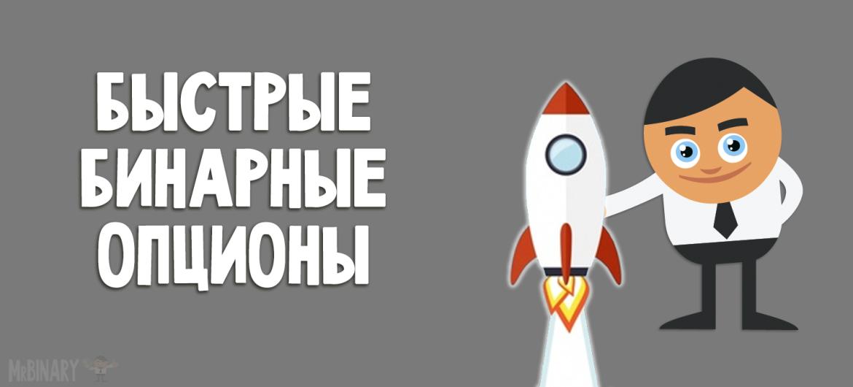 bystrye_binarnye_opciony