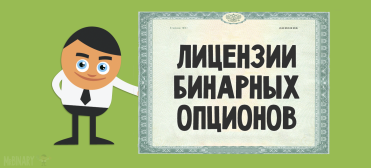 Licenzii Binarnyh Opcionov