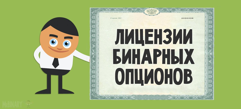 Лицензия бинарных опционов прогнозы на криптовалюты на 2019