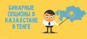 binarnye-opciony-v-kazahstane-v-tenge