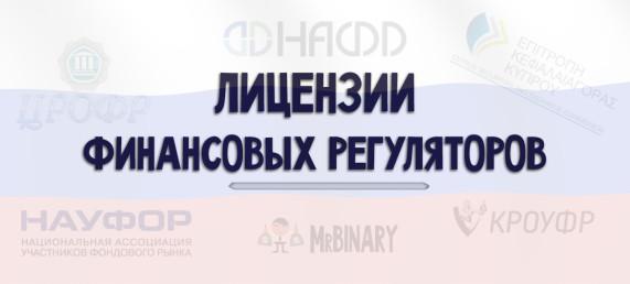 licenzii_reguljatorov_rossija