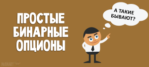 prostye_binarnye_opciony