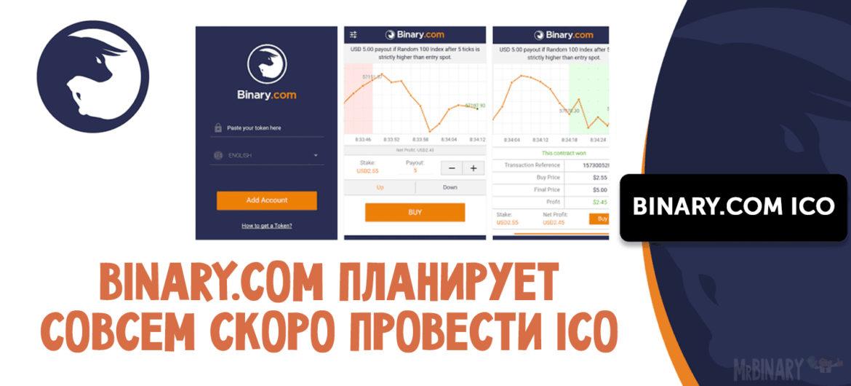 binary_com_ico