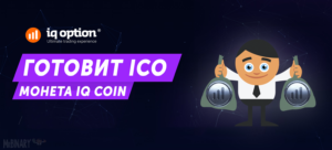 iq_option_ico