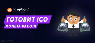 iq_option_ico
