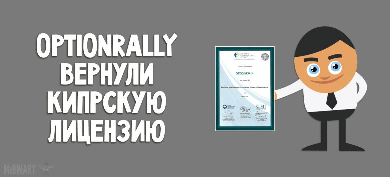 optionrally_licenzija_2017