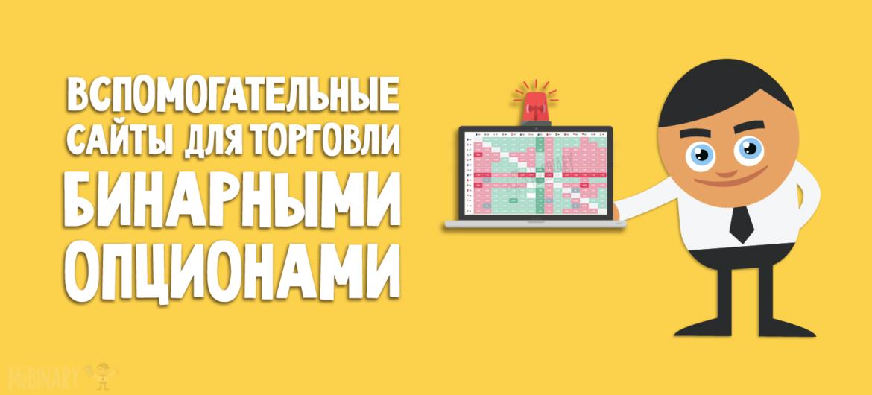 sajty_dlja_torgovli_binarnymi_opcyonami