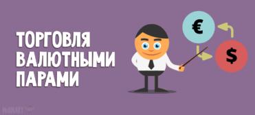 torgovlja_valutnye_pary