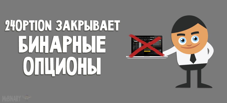 24option_zakryvaet