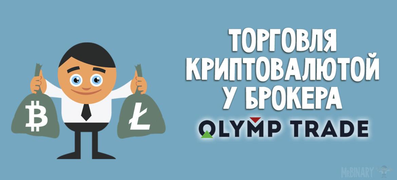 torgovlja_kriptovaljutoj