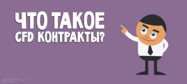 chto_takoe_cfd_kontrakty