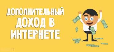dopolnitelnij_dohod_v_internete