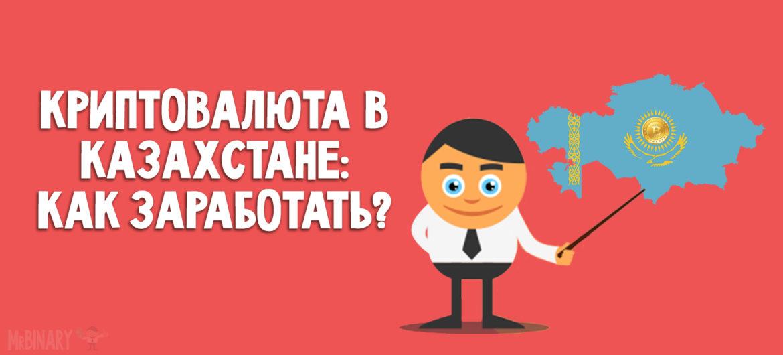 kriptovaljuta_kazakhstan