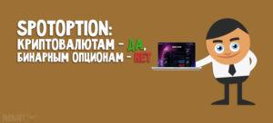 spotoption_binarnye_opciony