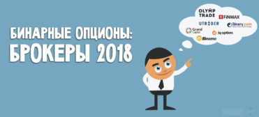 binarnye_opciony_2018