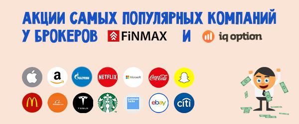 akcii_kompanij_torgovlja