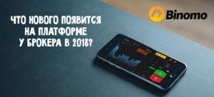 binomo_new_2018_broker