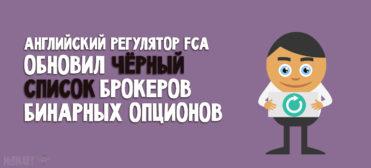 fca_regulator
