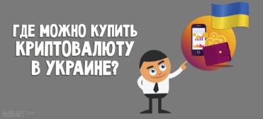 kupit-kriptovaljutu-v-ukraine