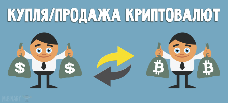 kuplja_prodazha_kriptovaljut