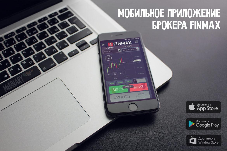 mobilnoe_prilozhenie_finmax