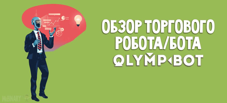 robot_olympbot_otzyvy