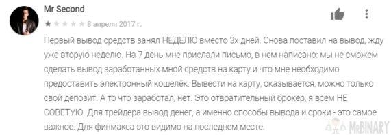 vyvod_finmax_otzyv
