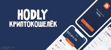 hodly_app_kripto